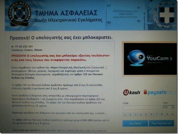 tmima_asfaleias_virus